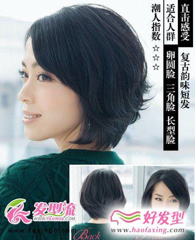 俏刘海发型  性感与优雅完美结合